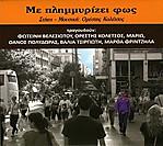 Orestikoletsos2014